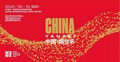 首届Asia散装葡萄酒展将于5月30日在烟台开幕
