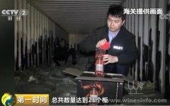 广州海关侦破特大走私案 含12万2千余瓶洋酒